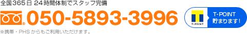 24時間体制でスタッフ完備 050-5893-3996
